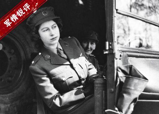 英国女王恋爱趣闻:军校遇见丈夫 飙车被狗仔队追