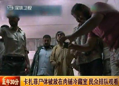 卡扎菲父子曝尸肉铺供人参观拍照 已现腐烂迹象