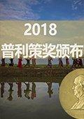 2018普利策奖揭晓:3记者因报道女性遭性侵获奖