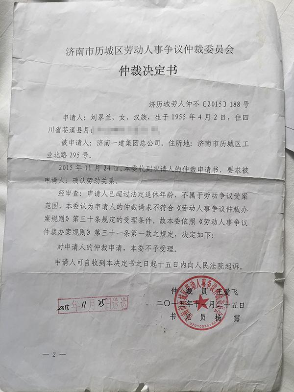 2015年11月25日,历城区劳动人事争议仲裁委员会做出裁定:申请人已