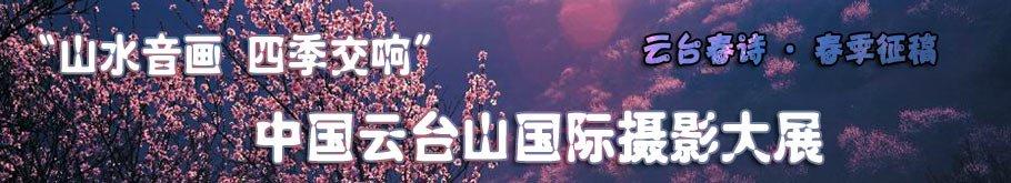 云台山国际摄影大展(春季)