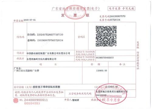 广东地税发票迎来e时代