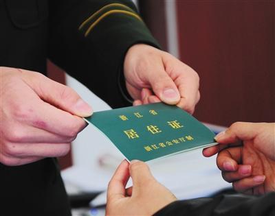 居住证持有人可享基本公共服务 例如义务教育