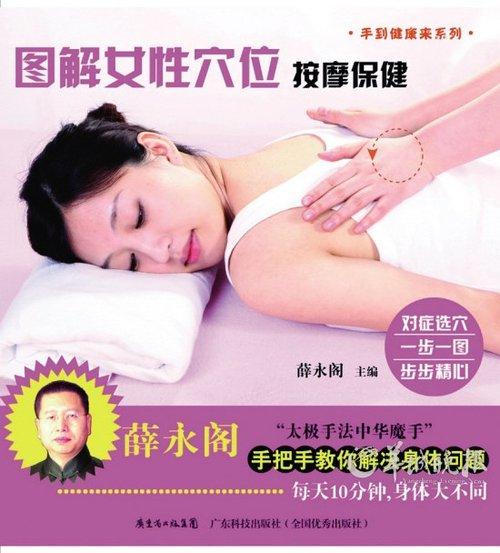《图解女性穴位按摩保健》,薛永阁主编,定价28元,广东科技出版社