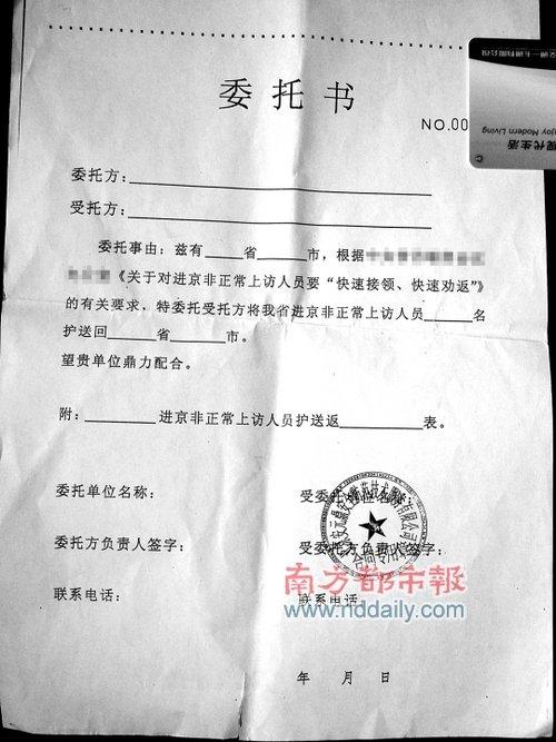 安元鼎,北京保安公司截访黑监狱调查