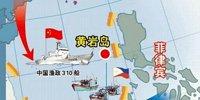 对置地点:黄岩岛海域