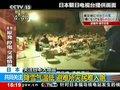 视频:日本降雪降温 灾民冻得难入眠