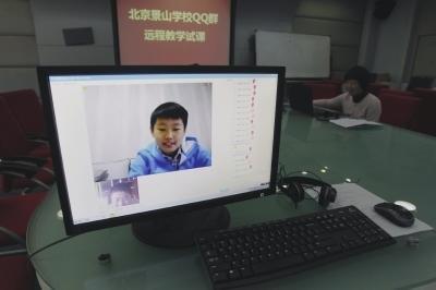 北京一学校启动雾霾天远程教学 停课时视频教学