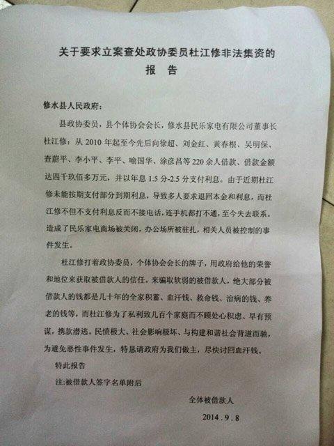 江西修水政协委员失联 向200人高息借贷5000万