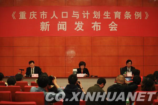 重庆单独两孩今起实施 女方不满28岁生育间隔3年