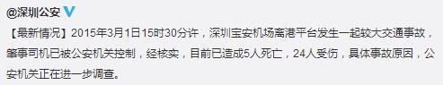 深圳宝安机场发生交通事故致5死24伤司机已被控制
