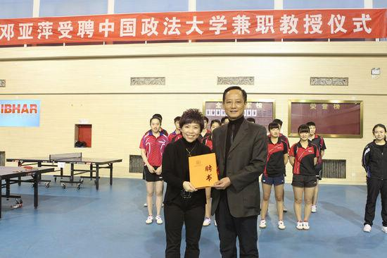 中国政法大学聘请邓亚萍女士为兼职教授