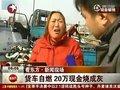 视频:农民工返乡遇货车自燃 20万现金烧成灰烬