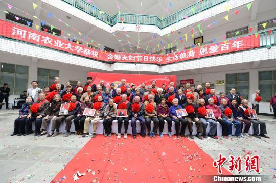 河南90对老人集体庆祝金婚 最长婚龄75年(图)