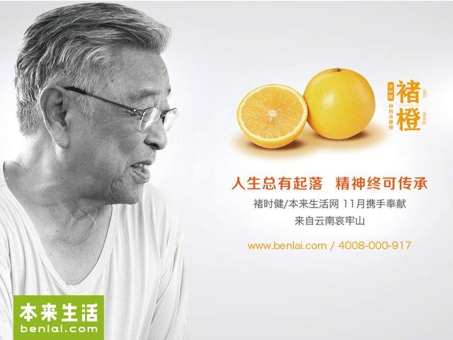 当韩寒收到一个褚橙:本来生活的幽默营销