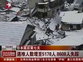 视频:日本地震遇难人数增至5178人8608人失踪