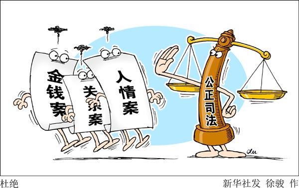 新华时评:用制度管住乱拨司法天平的那只手