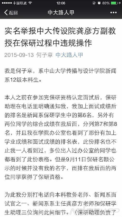 中山大学学生实名举报系主任保研违规 学院否认