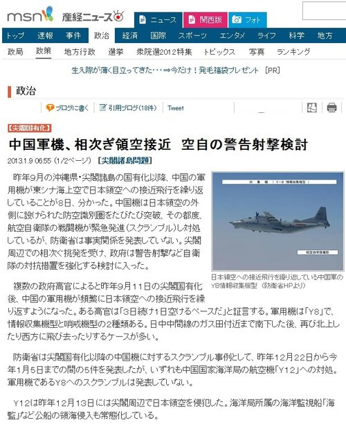 日本《产经新闻》1月9日题为《中国军机屡次接近日本领空 航空自卫队或将进行射击警告》的报道