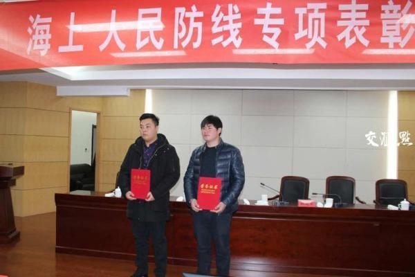 因发现某国水下可疑装置及时举报 江苏2渔民获重奖