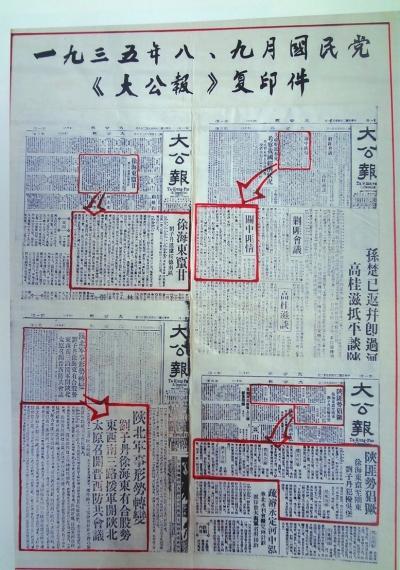纪念红军长征胜利80周年:几份报纸定乾坤