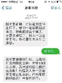 病人发来的短信