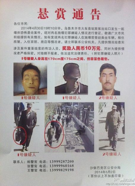 新疆悬赏10万对两嫌犯情况进行查证 照片曝光