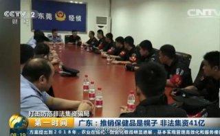 东莞警方破惊人传销大案 近10万人被骗41亿元