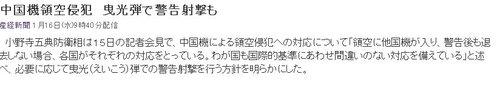 """日本《产经新闻》16日以《若中国飞机入侵领空 或将发射警告射击的曳光弹》为题,将小野寺于15日记者会上的表态解读为""""明确了必要时或进行曳光弹警告射击的方针""""。"""