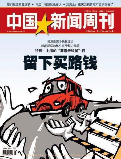 中国 封面 收费/中国新闻周刊201125期封面