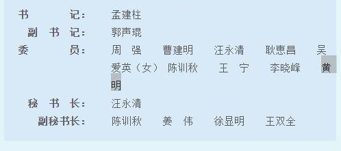 黄明同时担任中央政法委委员 傅政华不再担任