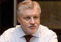米罗诺夫:公正俄罗斯党