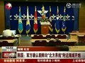 视频:韩国军方确认朝鲜向北方界线附近开炮