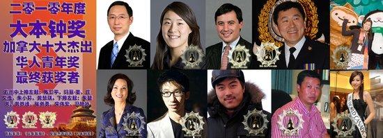2010年度大本钟奖加拿大十大杰出华人青年获奖者名单和简介