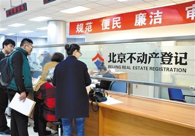 不动产登记条例施行一年多 仅7省份全区域颁新证