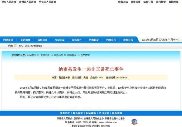 纳雍县人民政府网站截屏