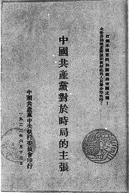 中国共产党对于时局的主张