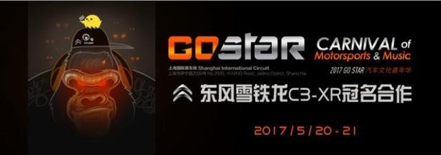 赢取Gostar门票相约迪玛希C3-XR缤纷三重礼等你来