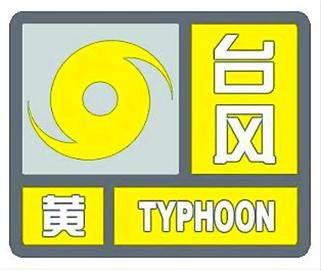 台风预警信号(组图)