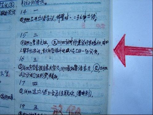 耿飚回忆:华国锋改毛泽东嘱咐来龙去脉(组图)