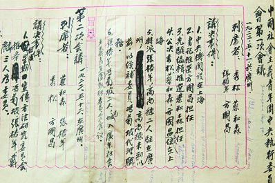 中文原版团一大会议记录