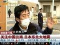 视频:仙台某居民区已经全部迁至避难区