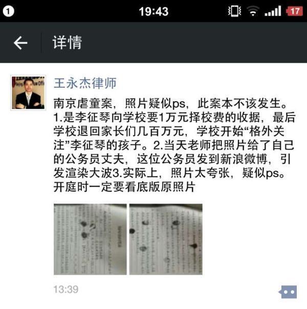 南京虐童案养母律师称网传男童受伤照系PS