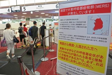 日本严防MERS疫情入境 在韩日本人拟回国避疫情