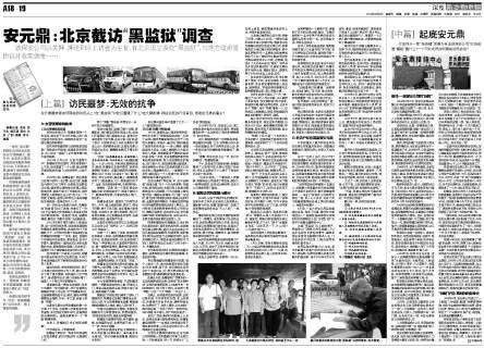 """安元鼎,北京保安公司截访""""黑监狱""""调查"""