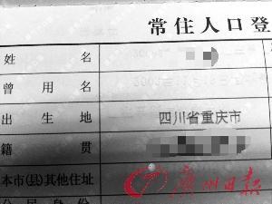 曾先生的户口簿显示,其出生地为四川省重庆市,这与现状不符。