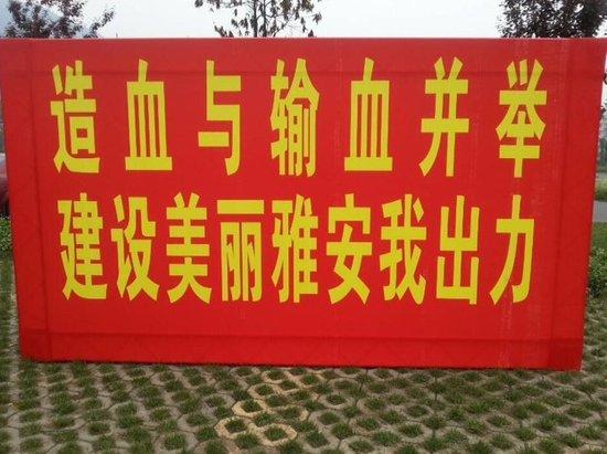 雅安王老吉项目_广药王老吉举行雅安3亿生产基地项目签约仪式