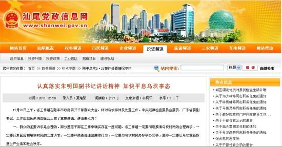 广东省委副书记:乌坎组织者若顽固不化必追究
