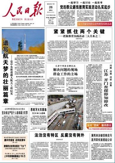 党报评薄熙来案:法治没有特区 反腐没有例外