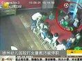 视频:徐州幼儿园殴打女童教师被停职